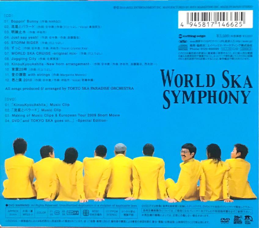 メルカリ - WORLD SKA SYMPHONY ...