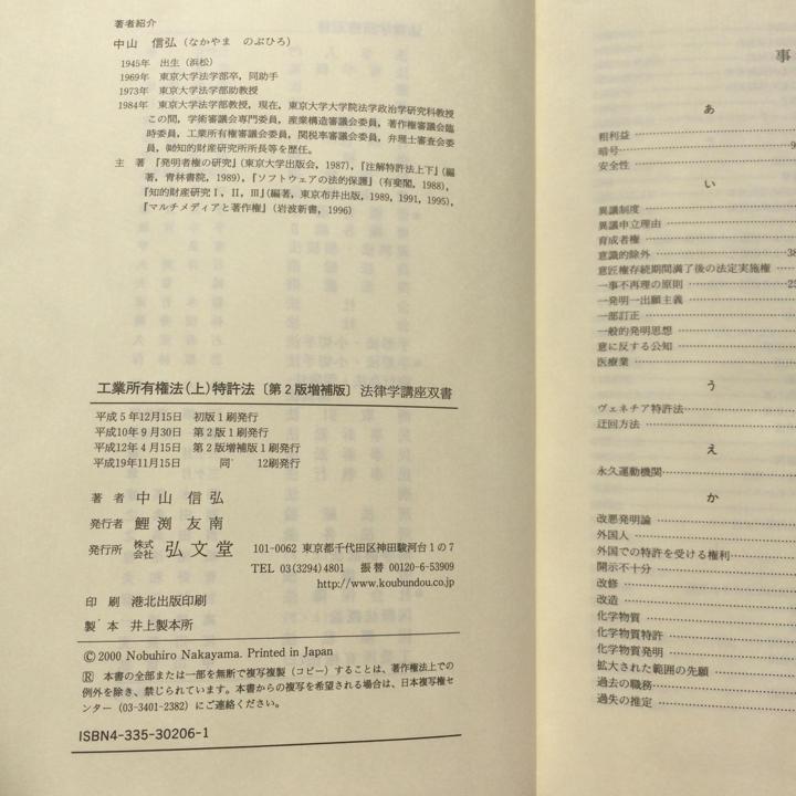 メルカリ - 工業所有権法 上 (特...