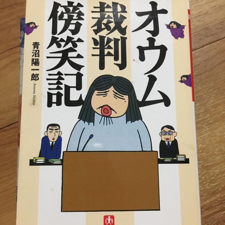 メルカリ - オウム裁判傍笑記/青...