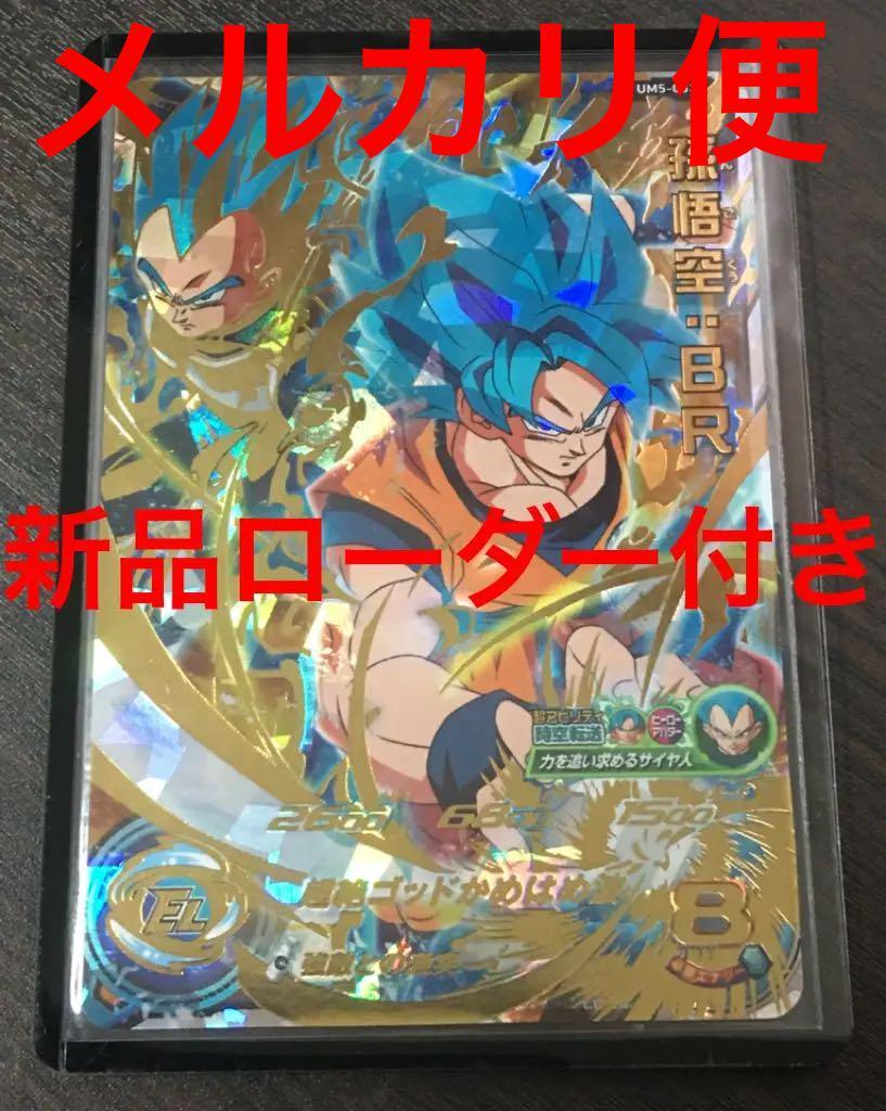【未使用】ドラゴンボールヒーローズ 孫悟空BR UM5,052 ゴジータブルー
