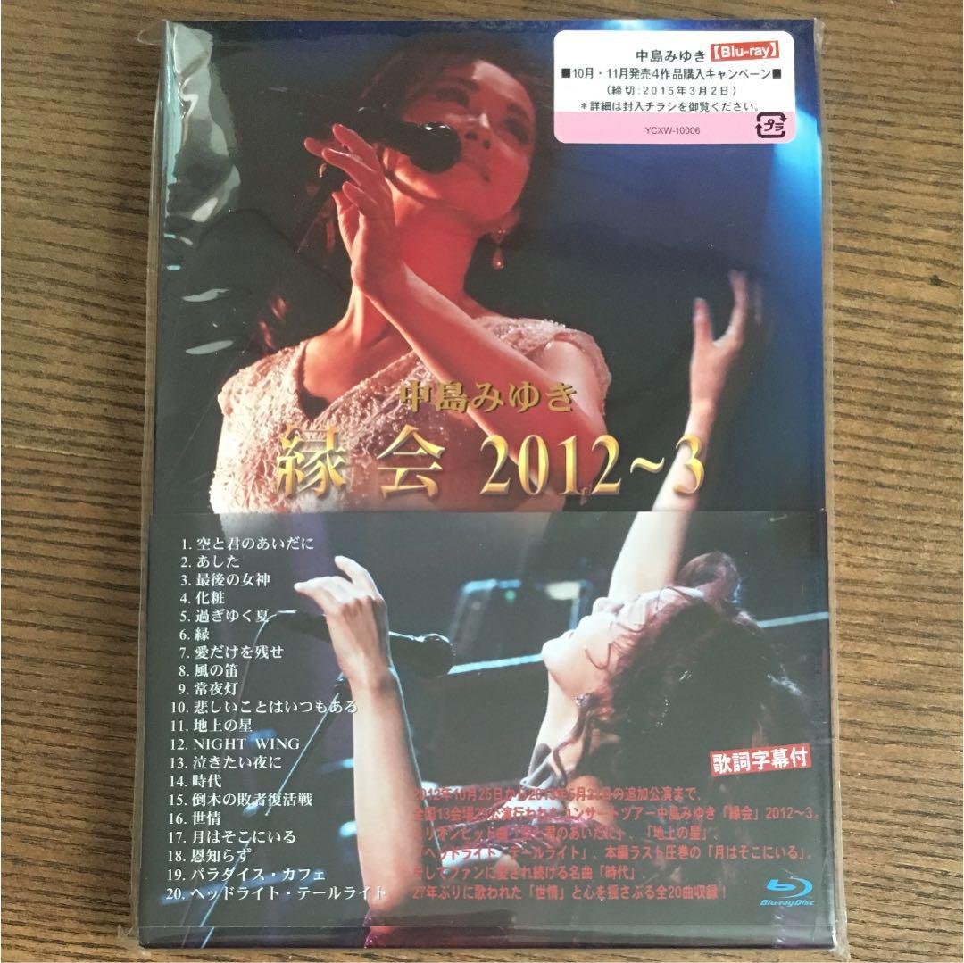 メルカリ - 中島みゆき/縁会 201...