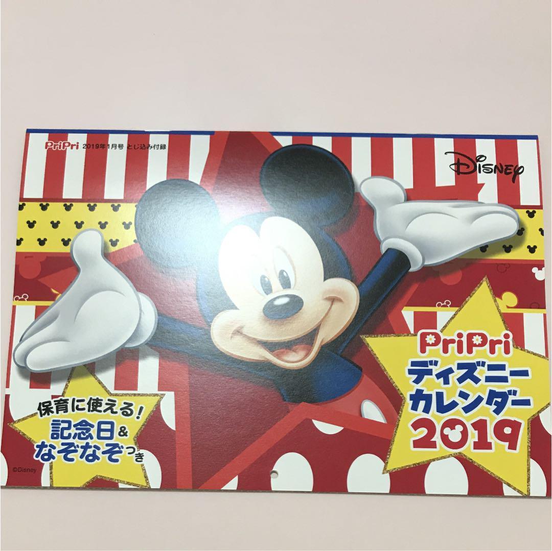 メルカリ Pripri ディズニーカレンダー 2019 カレンダー