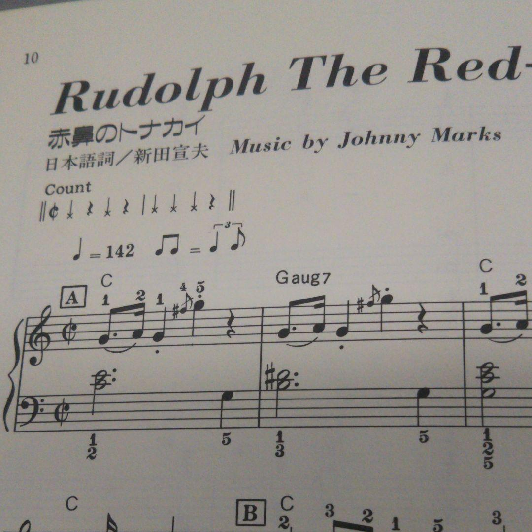 メルカリ プリント楽譜 赤鼻のトナカイ 楽譜スコア 300 中古や