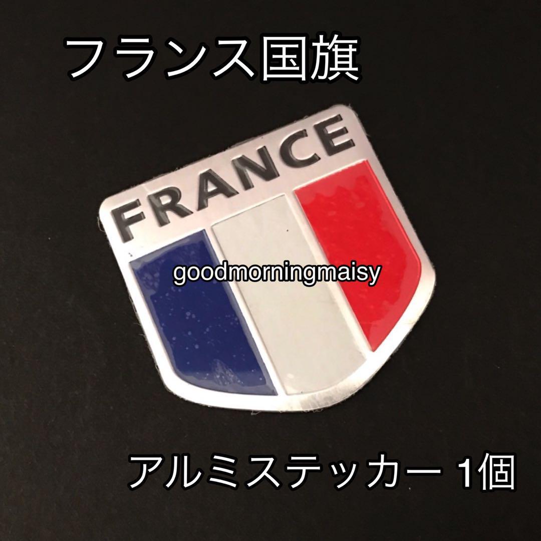 FRANCE1個☆フランス エンブレム アルミステッカー 国旗 プジョー ルノー